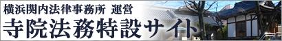 寺院法務特設サイト